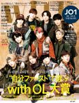 with (ウィズ) 2020年 12月号
