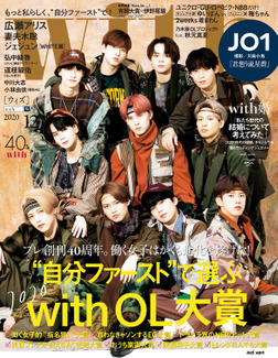 with (ウィズ) 2020年 12月号-電子書籍