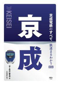 鉄道まるわかり009 京成電鉄のすべて