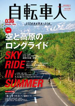 自転車人No.036 2014 夏号-電子書籍