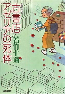 古書店アゼリアの死体-電子書籍