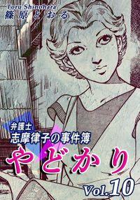 やどかり~弁護士・志摩律子の事件簿~(10)