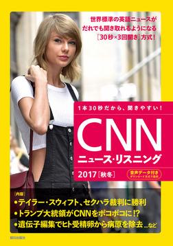 [音声データ付き]CNNニュース・リスニング 2017[秋冬]-電子書籍