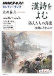 NHK カルチャーラジオ 漢詩をよむ 詩人たちの肖像 江湖にうかんで2018年10月~2019年3月
