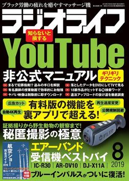 ラジオライフ 2019年 8月号-電子書籍