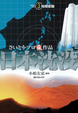Japan sinks Vol.3-電子書籍