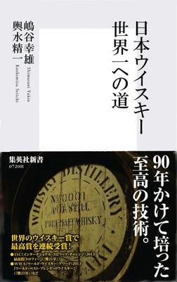 日本ウイスキー 世界一への道-電子書籍