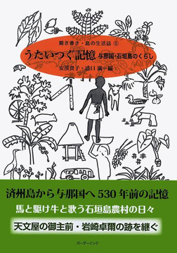 うたいつぐ記憶 与那国・石垣島のくらし-電子書籍