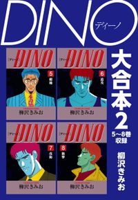 DINO 大合本2 5~8巻収録