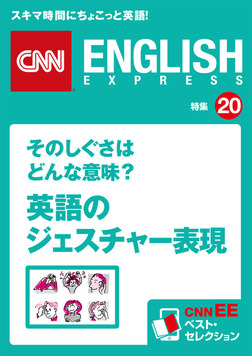 そのしぐさはどんな意味? 英語のジェスチャー表現(CNNEE ベスト・セレクション 特集20)-電子書籍