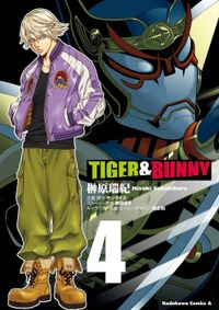 TIGER&BUNNY(4)