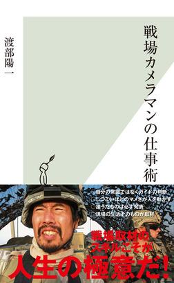 戦場カメラマンの仕事術-電子書籍