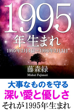 1995年(2月4日~1996年2月3日)生まれの人の運勢-電子書籍