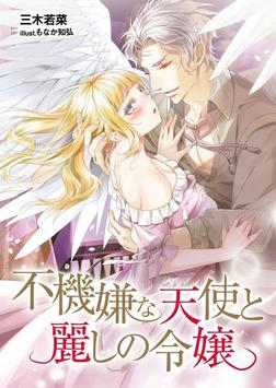 不機嫌な天使と麗しの令嬢-電子書籍