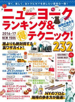 地球の歩き方MOOK ニューヨーク ランキング&マル得テクニック! 2016-2017-電子書籍