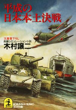 平成の日本本土決戦-電子書籍