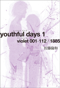 youthful days 1 violet 001-112/1885-電子書籍