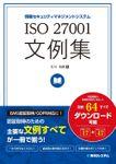 ISO 27001文例集