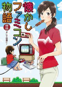 懐かしファミコン物語(2)