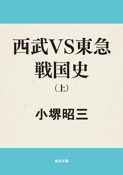 西武VS東急戦国史(上)-電子書籍