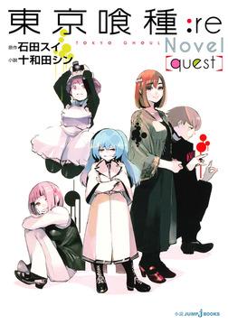東京喰種トーキョーグール:re[quest]-電子書籍