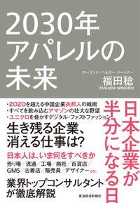 2030年アパレルの未来―日本企業が半分になる日(東洋経済新報社)