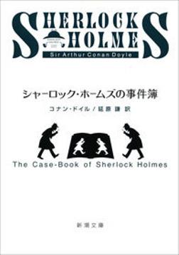 シャーロック・ホームズの事件簿-電子書籍