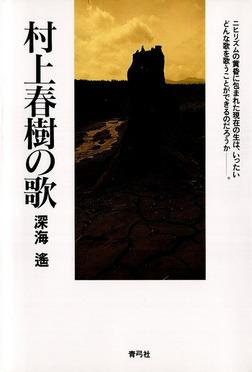 村上春樹の歌-電子書籍