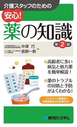 介護スタッフのための 安心! 薬の知識 第2版-電子書籍