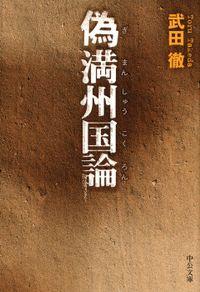 偽満州国論(中公文庫)