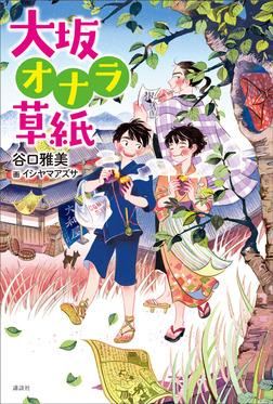 大坂オナラ草紙-電子書籍