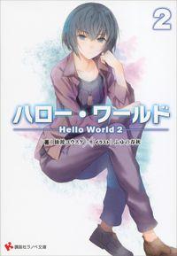 ハロー・ワールド2 ――Hello World 2――