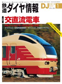 鉄道ダイヤ情報_2019年1月号-電子書籍