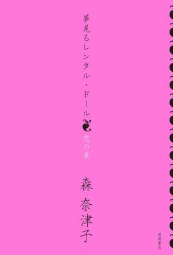 夢見るレンタル・ドール 恋の章<新装版>-電子書籍