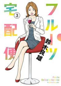 フルーツ宅配便~私がデリヘル嬢である理由~(3)【期間限定 無料お試し版】