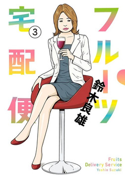 フルーツ宅配便~私がデリヘル嬢である理由~(3)【期間限定 無料お試し版】-電子書籍