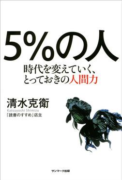 5%の人 時代を変えていく、とっておきの人間力-電子書籍