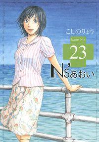 Ns'あおい(23)