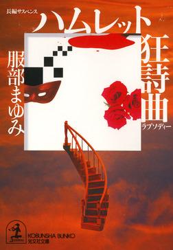 ハムレット狂詩曲(ラプソディー)-電子書籍