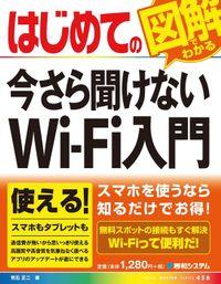 はじめての今さら聞けない Wi-Fi入門