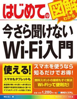 はじめての今さら聞けない Wi-Fi入門-電子書籍