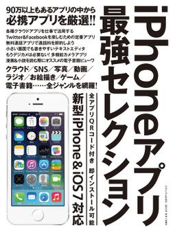 iPhoneアプリ最強セレクション-電子書籍