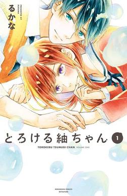 とろける紬ちゃん(1)-電子書籍