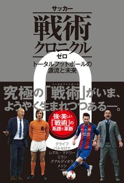 サッカー戦術クロニクルゼロ トータルフットボールの源流と未来-電子書籍