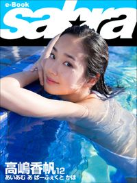 あいあむ あ ぱーふぇくと かほ 高嶋香帆12 [sabra net e-Book]