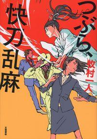 つぶら、快刀乱麻(文春e-book)