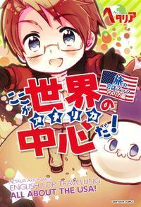 「ヘタリア Axis Powers」旅の会話ブック アメリカ編 ここが世界の中心だ!
