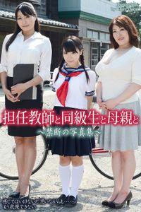 担任教師と同級生と母親と 禁断の写真集