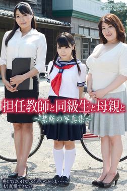 担任教師と同級生と母親と 禁断の写真集-電子書籍