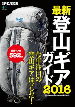 別冊PEAKS 最新登山ギアガイド2016-電子書籍